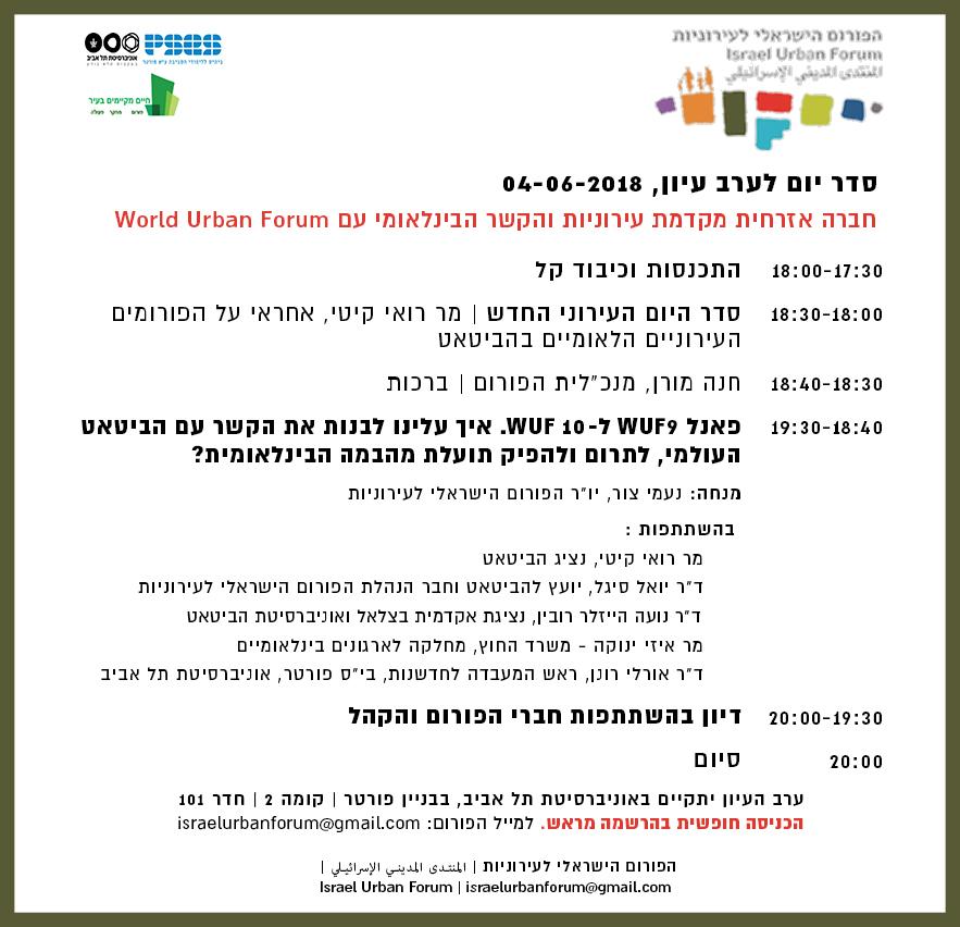 Symposium_orario040618